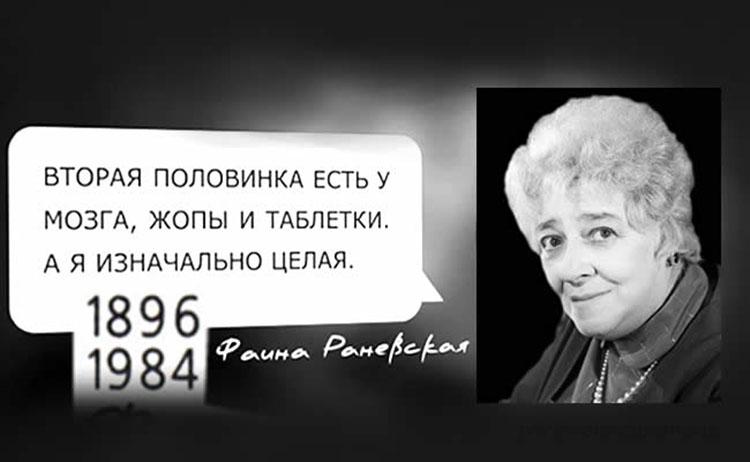Во дает Раневская!, раневская