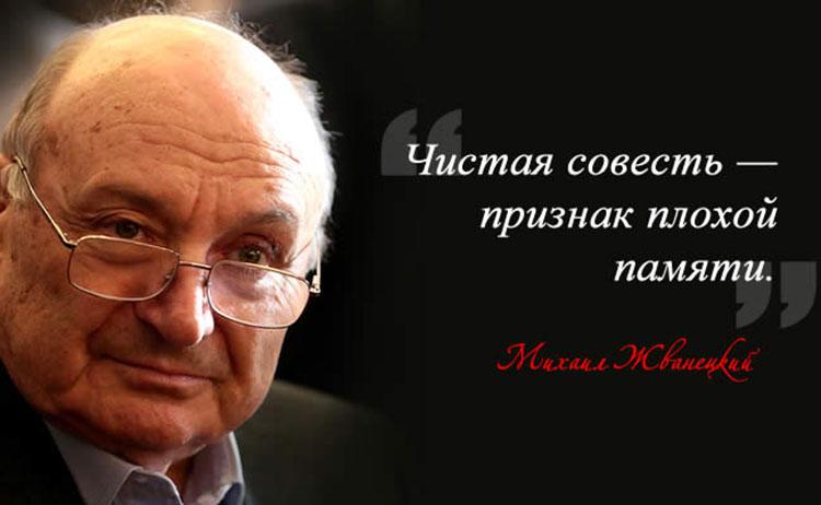 Mikhail Zhvanetsky