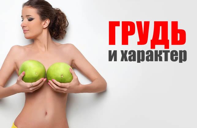 Фото девушек с разными размерами груди е фото 282-616