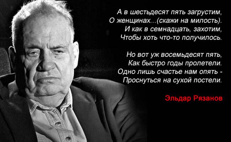 eldar ryazanov stihi