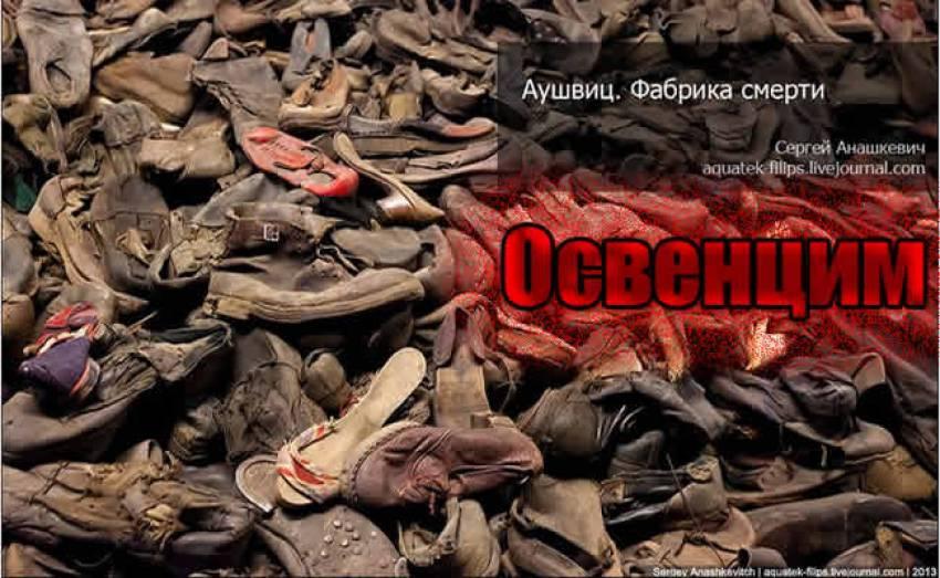 Аушвиц (или Освенцим)