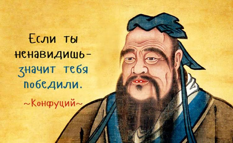 Confucius phrases