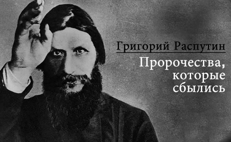 Пророчества Григория Распутина которые сбылись Григорий Распутин Предсказания