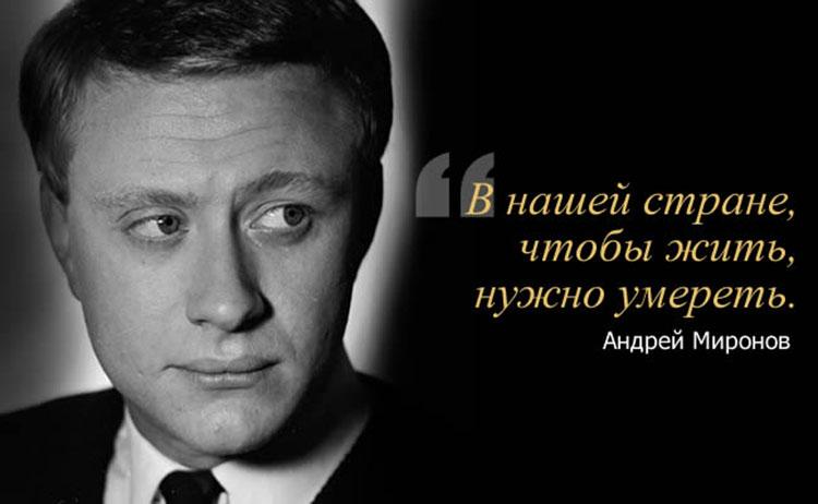 Андрей Миронов: артист, который родился и умер на сцене