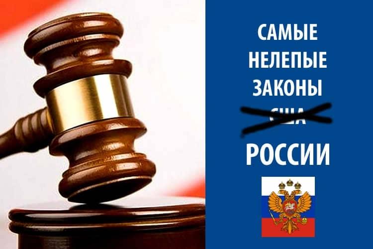 нелепые российские законы